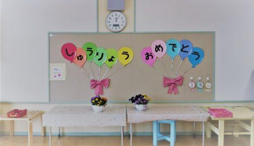 ララ、卒園。さよなら僕たちの幼稚園♪