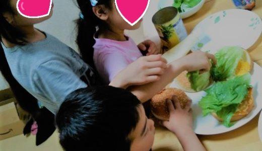自宅で手作りハンバーガーに子供たち大喜び。