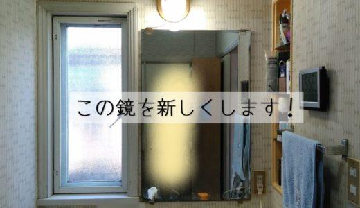 【洗面所DIY】白い木枠の鏡を設置しました。
