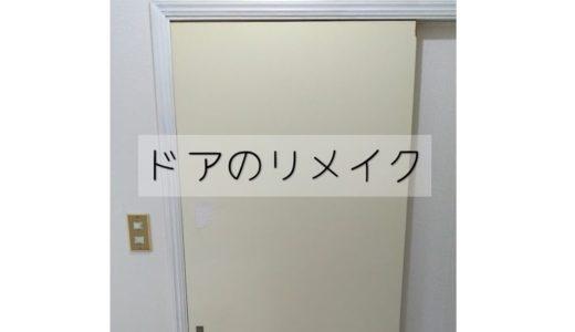 【洗面所DIY】ドアに木目調シール壁紙を貼ってリメイクしました。