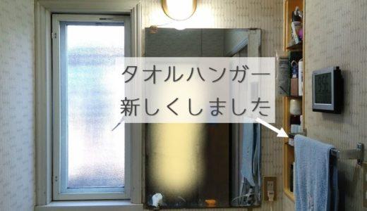 【洗面所DIY】おしゃれなタオルハンガーで雰囲気変わります。