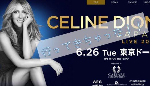 セリーヌ・ディオン来日公演2018年。東京1夜限りの生歌に感動♬・・・を、wowowでも見れるって。