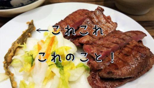 牛タンの付け合わせ[南蛮味噌]がどうしても食べたくて・・・