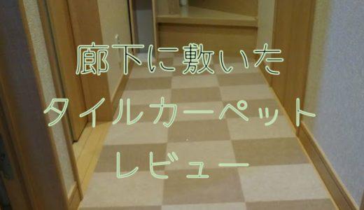 廊下に敷いた薄型タイルカーペットのレビュー。