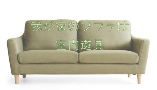 和室のソファは室内トランポリンと滑り台として子供が遊びます。