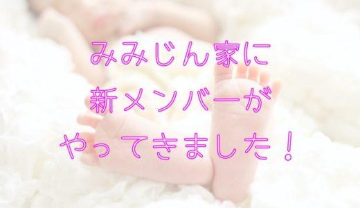 第5子誕生しました!!子供達一人一人違う出産物語。