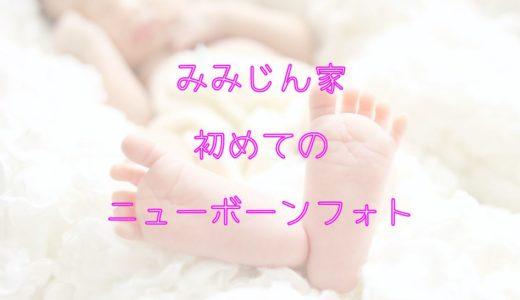 第五子で初めてのニューボーンフォト【karikomi photo】カリコミフォト