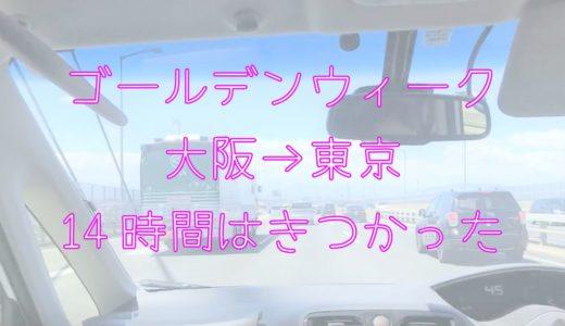 GW2019兵庫・大阪旅行。疲れた3つの理由。