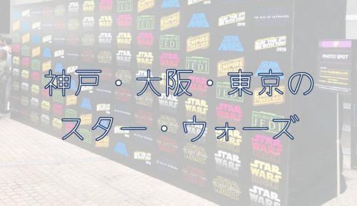 GW2019 神戸と大阪のスター・ウォーズな人達。そして5月4日はスターウォーズの日。