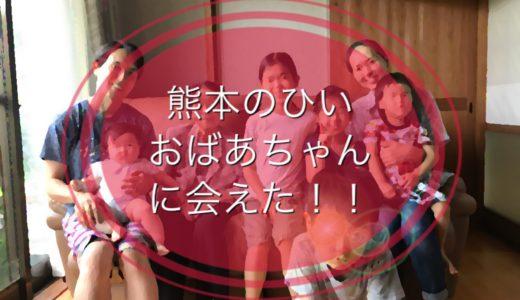 家族旅行。福岡、熊本編③ひいおばあちゃん