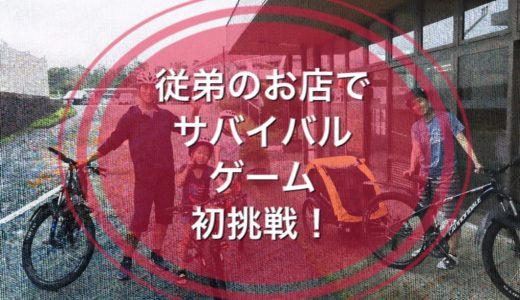 家族旅行。福岡、熊本編④サバゲーとサイクリング