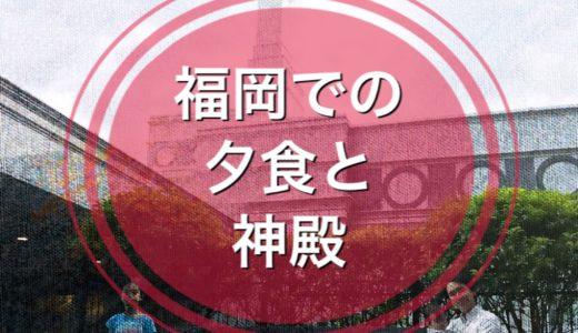 家族旅行。福岡、熊本編⑥福岡神殿とあれこれ