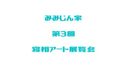 第三回 みみじん家・寝相アート展覧会