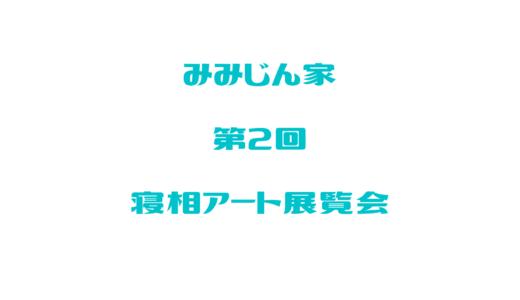 第二回みみじん家・寝相アート展覧会