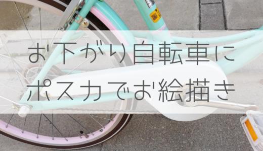 お下がりのサビだらけ自転車はお絵かきしちゃえ!!