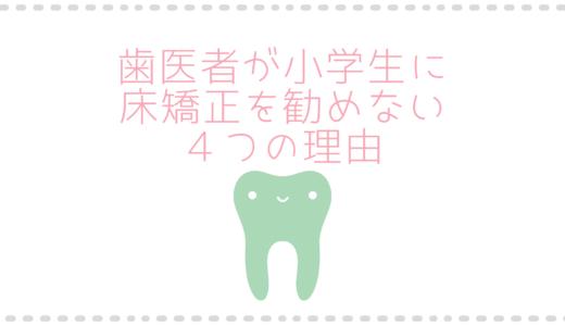 歯医者さんが小学生に床矯正を勧めなかった理由は4つ