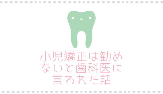 小学1年生、小児矯正は勧めないと歯医者に言われた話。