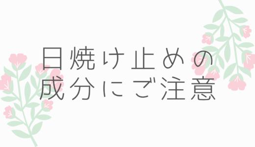 日本は規制基準が緩いらしい。日焼け止めの成分にご注意。