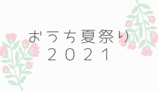 おうち夏祭り2021